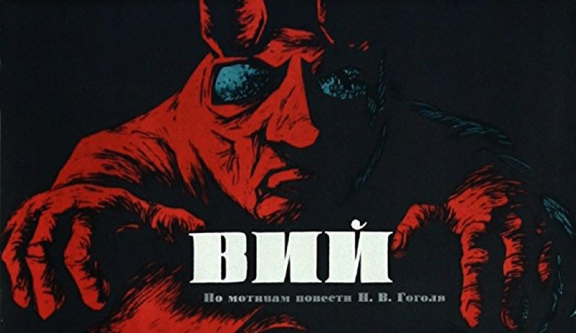 Vij/Вий/Viy - The Spirit of Evil (1967)