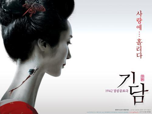 Ázsiai extrém 16. - Sírfelirat (2007) - Ázsiai Extrém