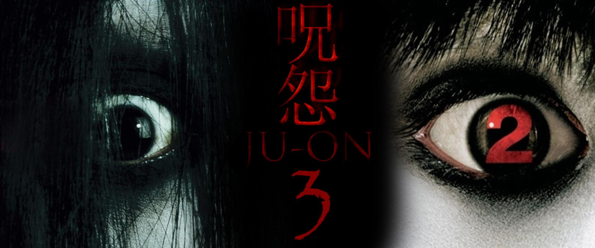 Ju-on Part 3 (2004/2006/2009)