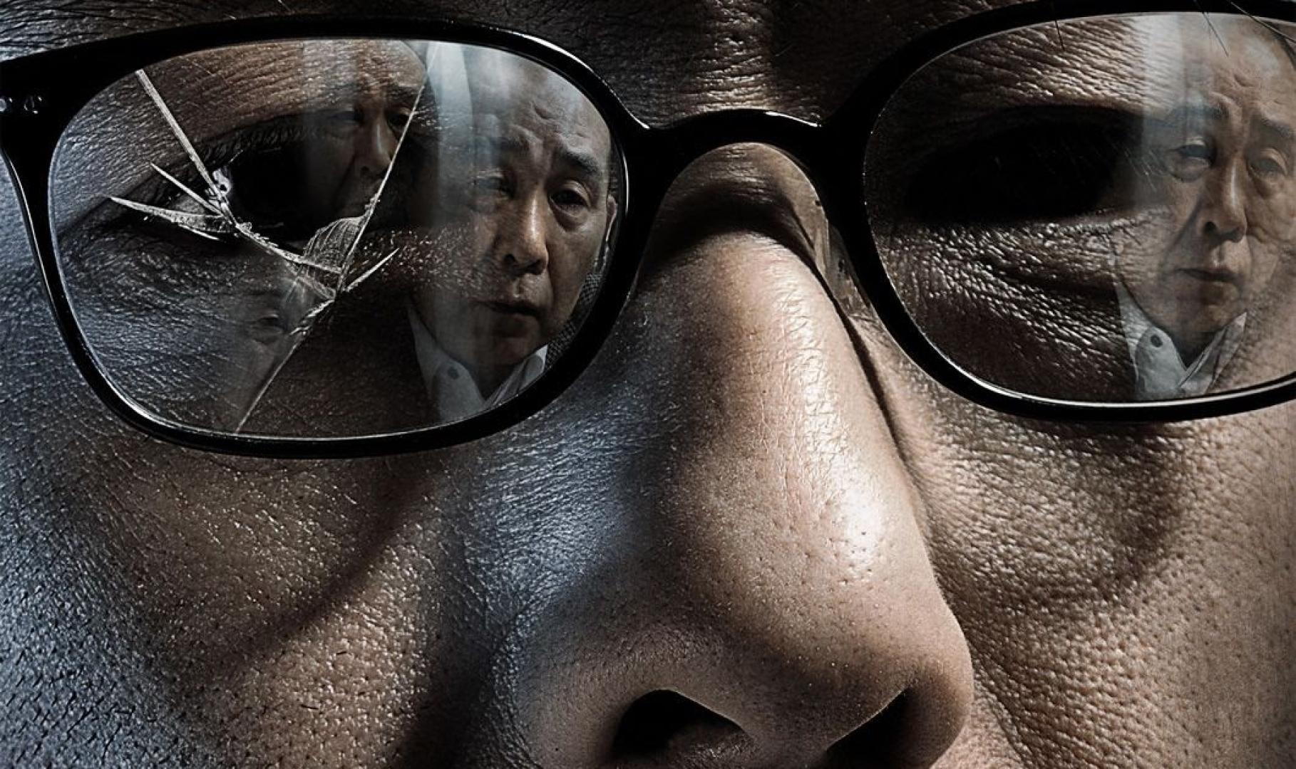 Ázsiai extrém 43. - Hideghal (2010)
